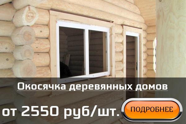 Окосячка деревянных домов