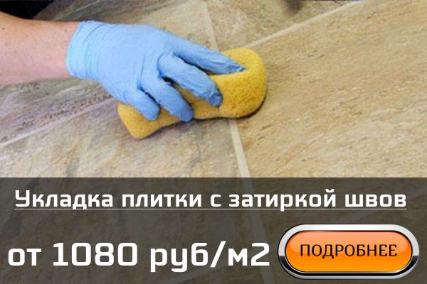 Укладка плитки с затиркой швов